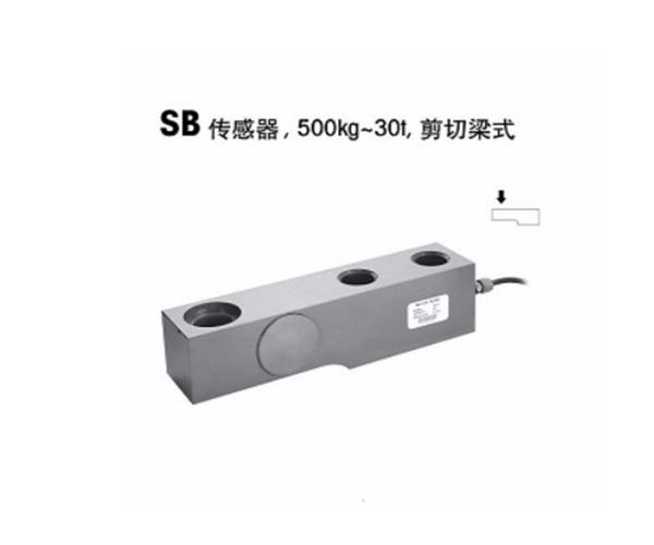 SB剪切粱式传感器